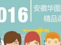 华图2016安徽农村信用社考试培训课程