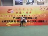 广州广交会威斯汀酒店庆典晚会舞美舞台设计制作搭建公司