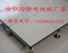 宝鸡硫酸钙防静电地板,厂家直销