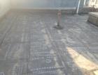专业防水工程烫房顶