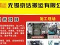 专业设备搬运、设备起重吊装、工厂搬迁(镇江分公司)