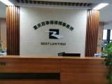 重庆建筑房地产律师咨询 著名律师在线为你疑难解惑