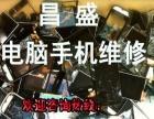 小米苹果手机维修