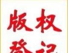 大同天镇阳高商标注册专利申请,版权登记山西启航商标