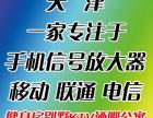 天津武清区 北辰区手机信号放大器安装2G3G4G
