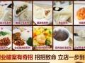 漳州早餐包子加盟3-10可消费,日进账2000元