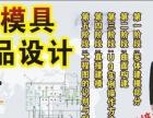 中山东方高级模具设计培训 UG数控编程培训 CAD