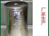 供应b1 b2级防火橡塑保温材料 铝箔橡塑保温棉 外墙保温材料