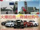 翔通二手车市场加盟