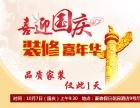 超值团购 迎国庆装修嘉年华,惊喜低价尽在10月7日!