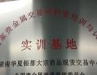 湖南华夏银都大宗商品交易中心招募首批综合类会员