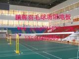 羽毛球馆塑胶地板怎么卖 贵吗 价格多少