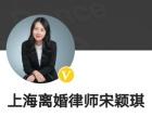 上海著名离婚律师事务所宋颖琪律师 在线婚姻法律咨询电话