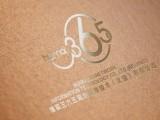 國貿LOGO設計 四惠展板設計 朝陽包裝設計公司