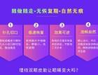 贵州微整形培训机构米娜国际医学美容机构
