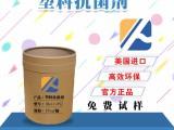 论抗菌剂的重要性,艾浩尔塑料抗菌剂广州正版供应