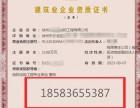 (建筑公司出售)江苏消防一级资质公司转让