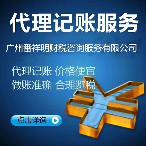 专业番禺钟村 大石税务报到一代理记账一纳税申报