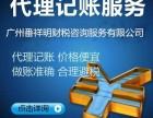 番禺钟村 市桥 大石公司注册一代理记账一企业变更一代缴社保