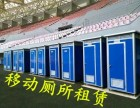 南京市展会移动厕所租赁庆典移动厕所租赁工地临时移动厕所租赁