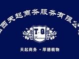 山西太原专业代理注册公司