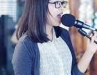 武汉成人学唱歌 专业唱歌培训 卡拉OK培训