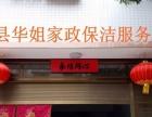 黄梅县华姐搬家 长短途家庭公司搬迁家具家电设备设施