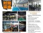 游泳 健身 瑜伽 舞蹈 单车 搏击 私教 团操 羽毛球