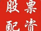 天津河西区股票配资公司利息如何算?哪家资金安全利息低?