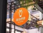 筷马热食加盟多少钱?筷马热食加盟需要什么条件?筷马热食加盟