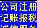 丹东博信财务工商执照、代理记账、税务申报