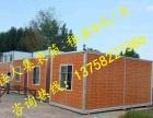 杭州住人集装箱租售户外建设者选择,给您一个移动的家