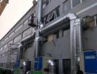 山东光氧催化废气处理价格,光氧催化废气处理厂家批量处理