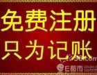 郑州市注册公司代理记账