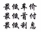 武汉(汽车零首付,分期购车)