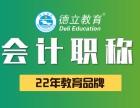 深圳福田中心区德立教育初级中级会计职称培训报名