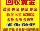 广州二手黄金回收价格海珠哪里高价回收黄金白金名表名包手机