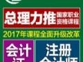 南京注会培训机构哪家好 百创教育12年专业会计