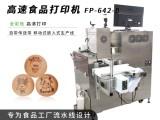 广东foodart食品影像机糕点厂食品打印机
