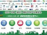 2022福州环保博览会