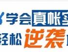 海淀香山会计培训 精算实战班 三个月零基础到精通