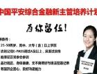 中国平安综合金融理财服务