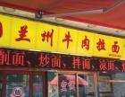 清真 中国兰州牛肉拉面对外开放