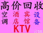 超高 回 收酒店 KTV 宾馆 酒吧 民用家具电器