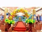 菏泽专业儿童庆典策划公司,气球生派对气球主题婚礼