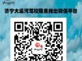 【济宁大运河驾校】2017 元 梦学车