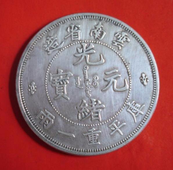 古钱币专业鉴定评估快速交易珍贵版别的古钱币