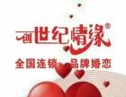 凉山新生代高端婚恋平台
