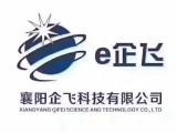 襄阳企飞科技有限公司,设计互联网商业模式,定制开发系统软件