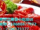 四川冒菜连锁品牌哪家好刘师傅正宗四川冒菜技术加盟